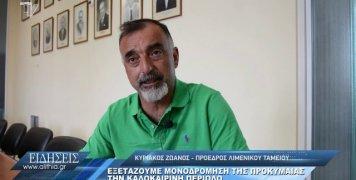 zwannos_gia_monodromisi_limaniou