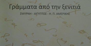 «Γράμματα από την ξενιτιά» με τις επιστολές των παιδιών του Δημήτρη Μιχαλάκη που ήταν ξενιτεμένα στη Σμύρνη, στην Αίγυπτο και στην Αμερική στις αρχές του 20ού αιώνα
