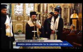 100 χρόνια Αγίου Ιακώβου Χίου