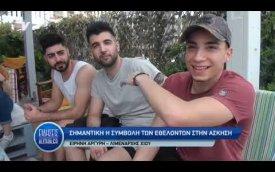 askisi_apegklovismou_19_05_19