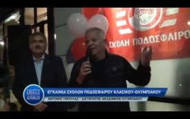 egkainia_akadimias_olumpiakou_15_11_19