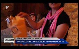Εκθεση στα Οθωμανικά λουτρά