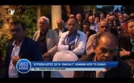 giorgos_kamminis_episkepsi_se_xio_gia_euroekloges_19_05_19