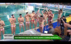 Final Four Κυπέλλου στο Πόλο Ανδρών