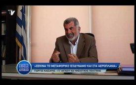 kassaras_gia_metaforiko_isodynamo_17_05_19