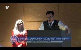 mnimonia_synergasias_se_forea_tourismou_20_01_20