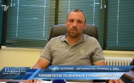 paterimos_gia_seatrack_29_05_20