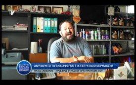 savvakis_gia_petrelaio_11_10_19