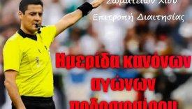 Διαιτητική ημερίδα από την ΕΠΣ Χίου