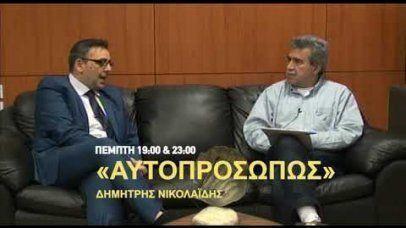 Δημήτρης Νικολάϊδης