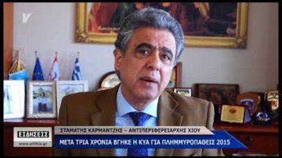 Στ. Κάρμαντζης Αντιπεριφερειάρχης Χίου