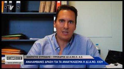 Σ.Συριώδης