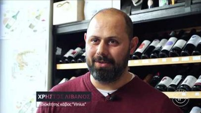 Project Happiness: Πώς δοκιμάζουμε ένα κρασί από τον Χρήστο Λιβανό