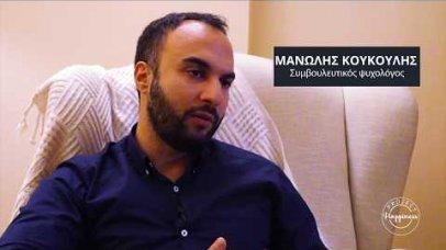 Project Happiness: Το συναίσθημα του θυμού από τον Μανώλη Κουκούλη