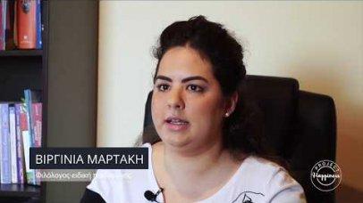 Project Happiness: Το άγχος των εξετάσεων από τη Βιργινία Μαρτάκη