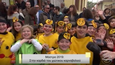 Project Happiness: Στην καρδιά της Μόστρας των Θυμιανών