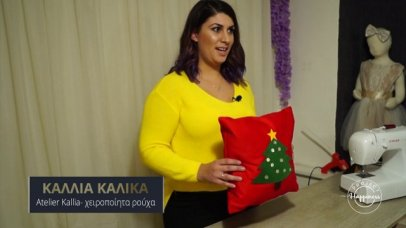 Project Happiness: Κατασκευή χριστουγεννιάτικου μαξιλαρακιού από την Κάλλια Καλίκα