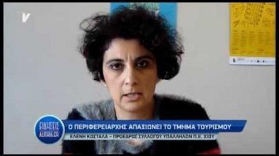 syllogos_ypallilwn_perifereiakis_enotitas_gia_ypovathmisi_touristikou_tmimatos_27_01_20